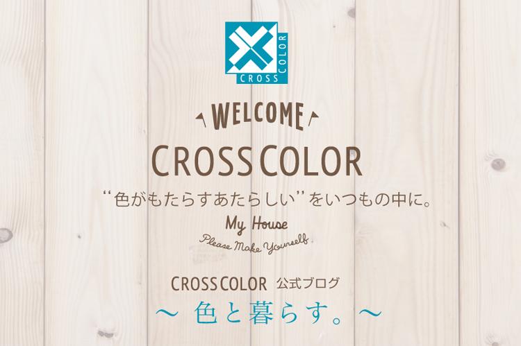 CROSS COLOR ブログ  ~色と暮らす。~ はじまりました
